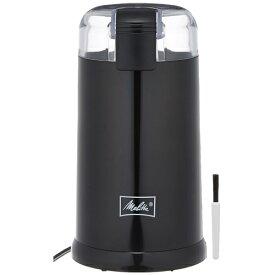 メリタ 電動コーヒーミル ECG62−1Bブラック