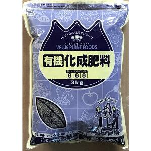 洛陽 有機化成肥料(8・8・8) 3kg