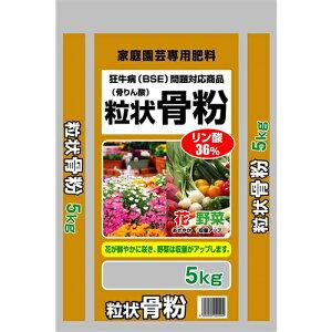 大協肥糧 粒状骨粉 5kg