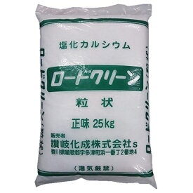 ≪あす楽対応≫讃岐化成株式会社 融雪剤(塩化カルシウム) ロードクリーン 粒状 25kg