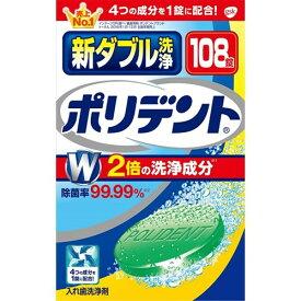 アース製薬 新ダブル洗浄 ポリデント 108錠