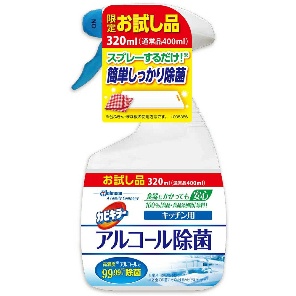 ジョンソン カビキラー アルコール除菌 キッチン用本体お試し品 320ml