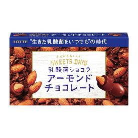 ロッテ商事 スイーツデイズ 乳酸菌ショコラ アーモンドチョコ 86g
