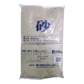 ≪あす楽対応≫コーナン オリジナル 砂 約18kg