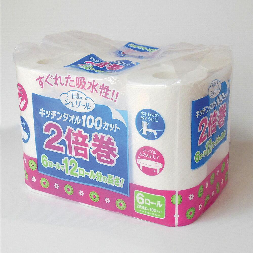 ユニバーサルペーパー シェリール 2倍巻キッチンタオル 2枚重ね 100カット×6ロール【ラッキーシール対応】