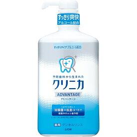 ライオン クリニカADリンスすっきりタイプ900ml 歯みがき粉 歯みがき はみがき 口内洗浄 マウスウォッシュ