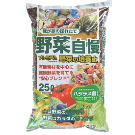 野菜自慢 25L