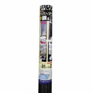 ダイオ化成 スーパーマジックネット24メッシュ 91cm×2m 銀/黒【ラッキーシール対応】