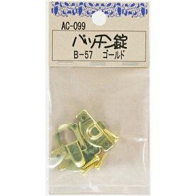 和気産業 パッチン錠 AC−099 ゴールド