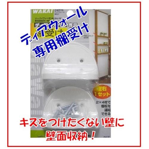 若井産業 ディアウォール棚受け ホワイト DWT75【ラッキーシール対応】
