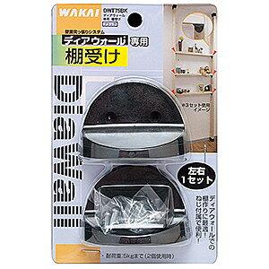 若井産業 ディアウォール棚受 ブラック DWT75BK【ラッキーシール対応】