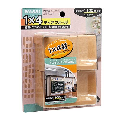 若井産業 1×4ディアウォール ライトブラウン DWS14LB【ラッキーシール対応】