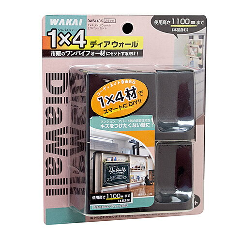 若井産業 1×4ディアウォール ブラック DWS14BK【ラッキーシール対応】
