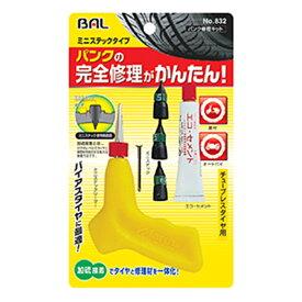 大橋産業(BAL) (株) パンク修理キットミニスティックタイプ832