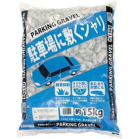 ≪あす楽対応≫昭光物産 駐車場の砂利 約15kg
