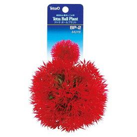 スペクトラムブランズジャパン テトラ ボールプラント BP−2
