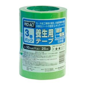 コーナン オリジナル 建築塗装用養生テープ KN3448−50−3P緑