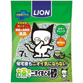 ライオン お茶でニオイをとる砂 7L ×2個セット