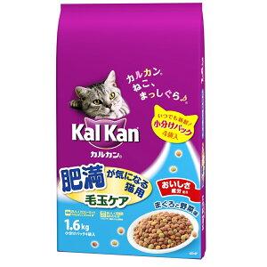 マース カルカン ドライ 肥満が気になる猫用 毛玉ケア まぐろと野菜味 1.6kg
