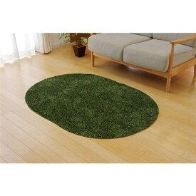 イケヒココーポレーション ラグ カーペット 1畳 洗える タフト風 『ノベル』 グリーン 約100×150cm 楕円 裏:すべりにくい加工 (ホットカーペット対応)