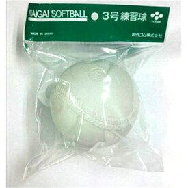 内外ゴム ナイガイ ソフトボール 練習球 3号球naigai-rubber ナイガイソフトボール ナイガイソフトボール3ゴウレンシユ
