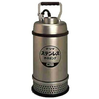 All TERADA PUMP MANUFACTURING Co., Ltd. Terada pump stainless steel water pump diameter 40mm lift 5.5m time discharge 110L/m CS-250 50Hz power supply single phase 100V 50Hz (East Japan)