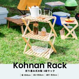 コーナン オリジナル コーナンラック 折り畳み式木製ラック W460(3段) ナチュラル