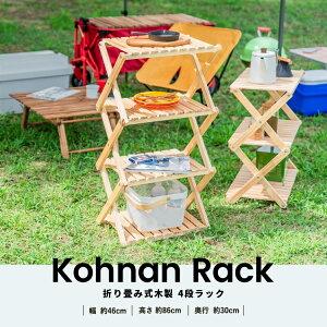 コーナンラック 折り畳み式木製ラック W460(4段)