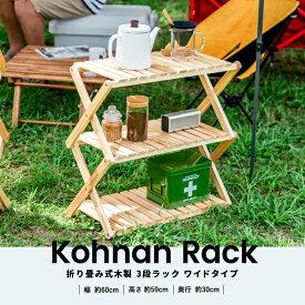 ≪あす楽対応≫コーナンオリジナル コーナンラック 折り畳み式木製ラック3段 ワイドタイプ