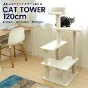 ≪あす楽対応≫コーナン オリジナルふわふわ キャットツリー 120cm 猫タワー キャットタワー 玩具 ツリー