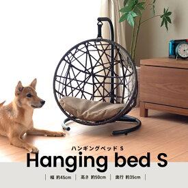 ≪あす楽対応≫ハンギングベッド S リラッサンテ ペットベッド ペットベッド ソファ ペットマット ペットソファ ハンモック 犬 猫 ペット用ソファ ペット用ベッド コーナン