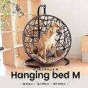 ≪あす楽対応≫ハンギングベッド M リラッサンテ ペットベッド ペットベッド ソファ ペットマット ペットソファ 犬 猫…