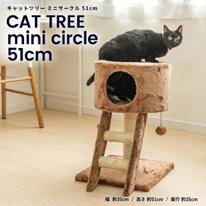 ≪あす楽対応≫キャットツリー20 ミニサークル キャットタワー 据え置き スリム おしゃれ 小型猫 大型猫 フェレット ケージ 人気 コーナン