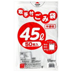 コーナン オリジナル LIFELEX 取手付ゴミ袋 45L 半透明 50枚入