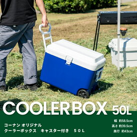 ≪あす楽対応≫コーナン オリジナル クーラーボックス キャスター付き 50L