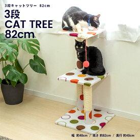 3段キャットツリー ホワイト ドロップス キャットタワー 省スペース 据え置き スリム おしゃれ 小型猫 大型猫 シニア コーナン