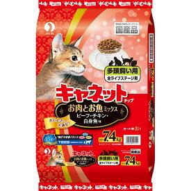 ペットライン キャネットチップ 多頭飼い用 お肉とお魚ミックス 7.4kg