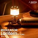 ≪あす楽対応≫SOTO(ソト) 新富士バーナー レギュレーターランタン ST-K260 (4953571072609 ST-260 同等品) (日…
