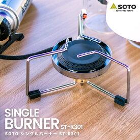 ≪あす楽対応≫SOTO(ソト) 新富士バーナー シングルバーナー ST-K301 (4953571073019 ST-301 同等品) (日本製) ※ボンベ別売