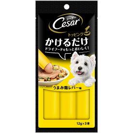 マースジャパンリミテッド シーザー トッピング うまみ鶏レバー味 12g×3本