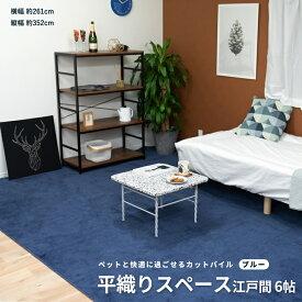 ≪あす楽対応≫平織 カーペット スペース 江戸間6帖 ブルー じゅうたん 絨毯 平織カーペット 6畳 おしゃれ コーナン