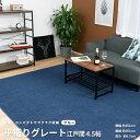 ≪あす楽対応≫平織り カーペット グレート 江戸間4.5帖 ブルー じゅうたん 絨毯 平織カーペット 4.5畳 おしゃれ コーナン