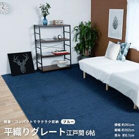 平織り カーペット グレート 江戸間6帖 ブルー じゅうたん 絨毯 平織カーペット 6畳 おしゃれ コーナン
