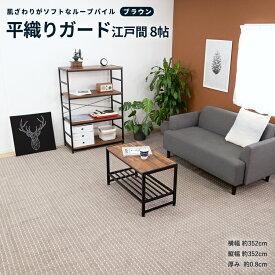 平織り カーペット ガード 江戸間8帖 ブラウン じゅうたん 絨毯 平織カーペット 8畳 おしゃれ コーナン