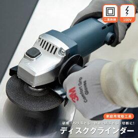 コーナン オリジナル ディスクグラインダー KM−550
