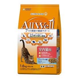 ≪あす楽対応≫ユニ・チャーム オールウェル(AllWell)キャットフード ドライ 室内猫用 フィッシュ味 吐き戻し軽減 1.6kg