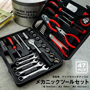 ≪あす楽対応≫コーナン オリジナル メカニックツール セット 47PCS