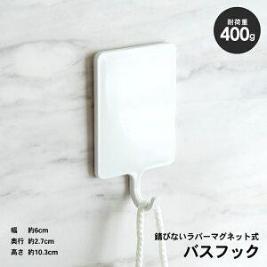 ≪あす楽対応≫コーナン オリジナル マグネットで浴室の壁に貼り付く マグネットバスフック