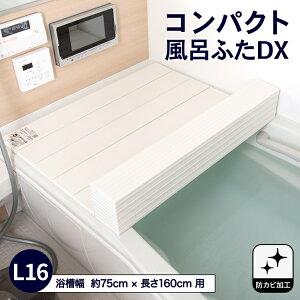 コーナン オリジナル コンパクト風呂ふたD X L16 WG21−6471