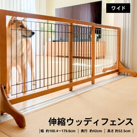 伸縮 ウッディ ペットフェンス ワイド ペットゲート ペット ゲート 木製 置くだけ かんたん おしゃれ かわいい 犬 ドッグフェンス ドッグゲート